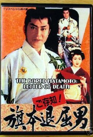 Bored Hatamoto: Letter of Death