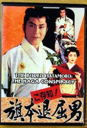 Bored Hatamoto: The Kaga Conspiracy