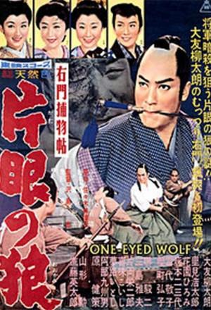 Case of Umon: One-eyed Wolf