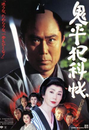 Onihei Crime Files: Heizo the Demon