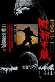 Shadow Warriors: Hattori Hanzo