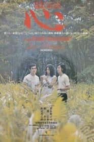 The Heart 1973