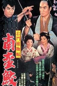 Case of Umon: The Nanbanzame Murders