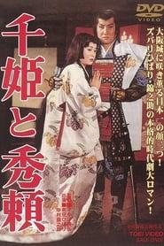 Lady Sen and Hideyori