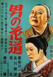 Otoko no hanamichi