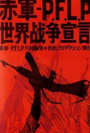 Red Army/PFLP: Declaration of World War