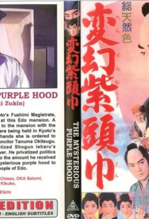 The Mysterious Purple Hood