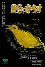 Yellow Crow