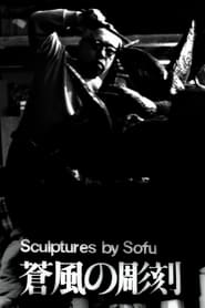 Sculptures by Sofu – Vita