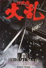 The Great Shogunate Battle