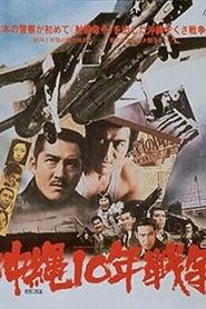 The Okinawa War of Ten Years