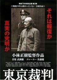 Tokyo Trial