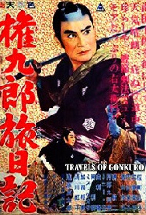 Travels of Gonkuro