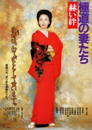 Yakuza Ladies: Blood Ties