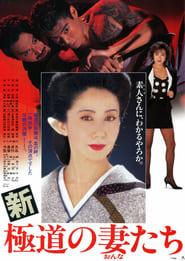 Yakuza Ladies Revisited