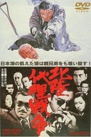 Hokuriku Proxy War