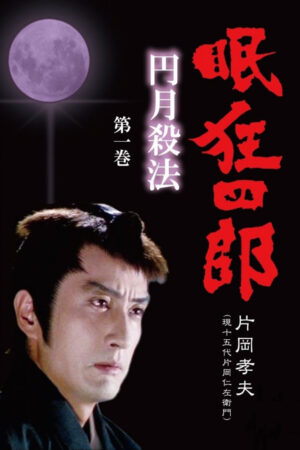 Nemuri Kyoshiro season 1: Full Moon Swordsman
