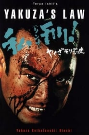 Yakuza's Law