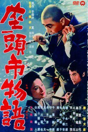 Zatoichi – Season 01