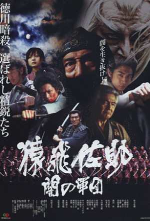 Sarutobi Sasuke and the Army of Darkness 1 – The Heaven Chapter