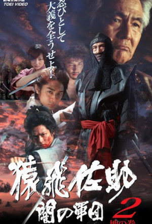 Sarutobi Sasuke and the Army of Darkness 2 – The Earth Chapter