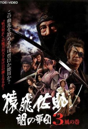 Sarutobi Sasuke and the Army of Darkness 3 – The Wind Chapter