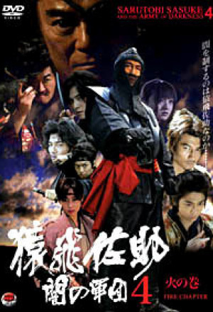 Sarutobi Sasuke and the Army of Darkness 4 – The Fire Chapter