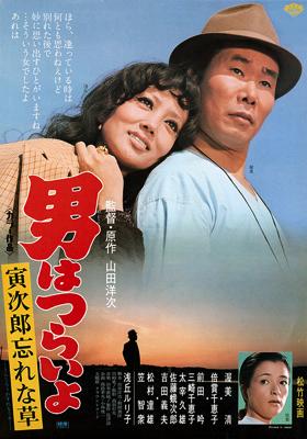 Tora-San 11 – Tora-san's Forget Me Not