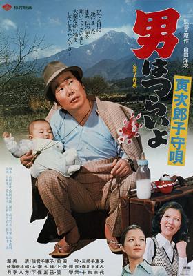 Tora-San 14 – Tora-San's Lullaby