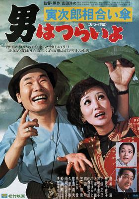 Tora-San 15 – Tora-San Meets The Songstress Again