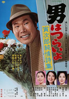 Tora-San 18 – Tora-San's Heart Of Gold