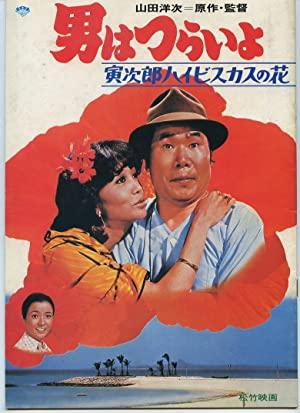 Tora-San 25 – Tora's Tropical Fever