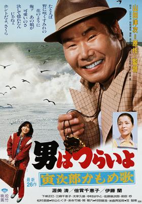 Tora-San 26 – Tora-San's Foster Daddy