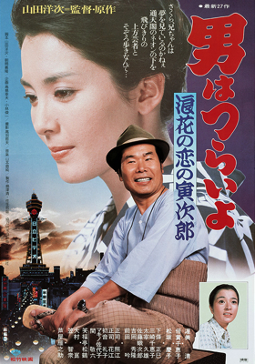 Tora-San 27 – Tora-San's Many-Splintered Love