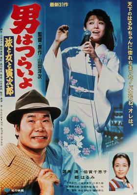 Tora-San 31 – Tora-San's Song of Love