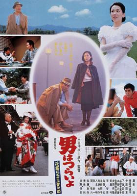 Tora-San 33 – Marriage Counselor Tora-san