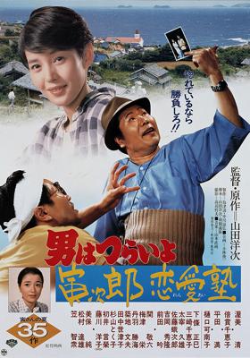 Tora-San 35 – Tora-San's The Go Between