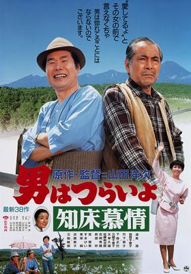 Tora-San 38 – Tora-san Goes North