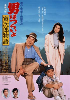 Tora-San 39 – Tora-san Plays Daddy