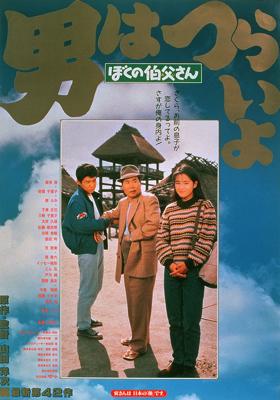 Tora-San 42 – Tora-San, My Uncle