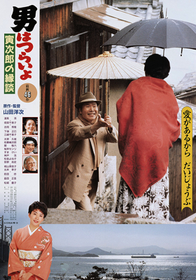 Tora-San 46 – Tora-san's Matchmaker
