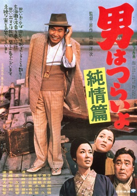 Tora-San 6 – Shattered Romance