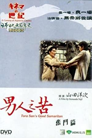Tora-San 7 – Tora-San's Good Samaritan