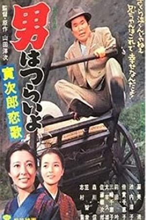 Tora-San 8 – Tora-San's Love Call