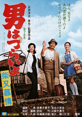 Tora-San 9 – Tora-San's Dear Old Home