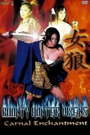 Bounty Hunter Vixens: Carnal Enchantment