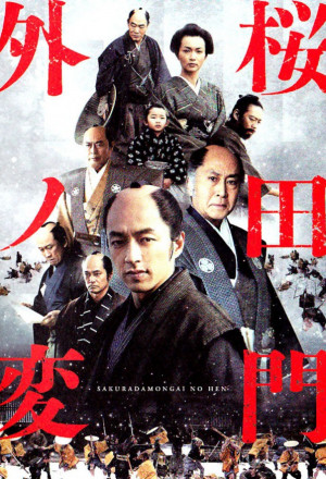 Sakurada Gate Incident
