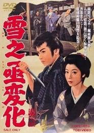 An Actor's Revenge 1959