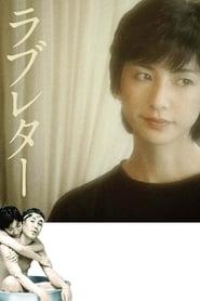 Love Letter 1981