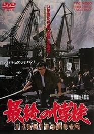 The Last True Yakuza